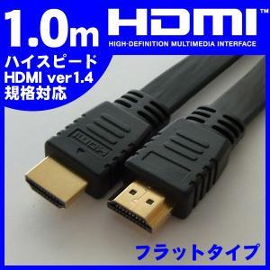 HDMIケーブル MotionTech フルHD・3D・1080P対応 フラットケーブル 1m 1メートル MT-H14BF010K ブラック 代引不可 メール便 同梱不可|ichibankanshop