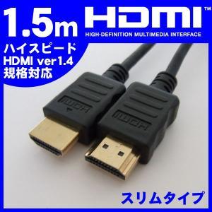 HDMIケーブル MotionTech フルHD・3D・1080P対応 スリムケーブル 1.5m 1.5メートル MT-H14BS015K ブラック 代引不可 メール便 同梱不可|ichibankanshop