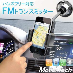再生品 車載ホルダー iPhone4s/4 iPod対応 Motiontech 車載用FMトランスミッター MT-I4FMT01K|ichibankanshop