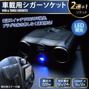 シガーソケット 2連 プラス1シガーソケット スイッチ付 USB LED発光 ON/OFF スイッチ付き USB 2ポート 2連 車載用 24v ichibankanshop