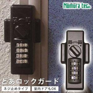 快適防犯 どあロックガード・ダイヤル式 外開き・内開き兼用 ネジ止めタイプ ドアにネジ止めで取り付けるダイヤル錠 内開きドアも対応 ノムラテック N-1072|ichibankanshop