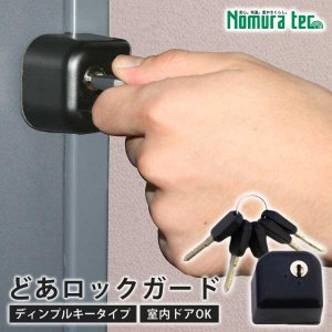 快適防犯 どあロックガード ディンプルキータイプ ドアにキズを付けずに後付できるディンプル錠 キー5本付 ノムラテック N-2426|ichibankanshop