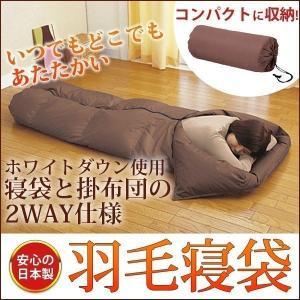 羽毛 寝袋 羽毛布団 日本製 シュラフ 車中泊 キャンプ ダウンジャケットとしても使える n508s ブラウン コンパクト 同梱不可 新生活 代引不可|ichibankanshop