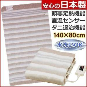 電気毛布 140×80cm 洗濯できる 電気敷毛布 日本製 水洗いOK 室温センサー毛布 NA-023S|ichibankanshop