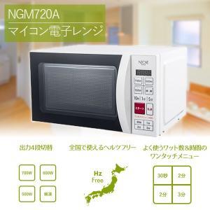 電子レンジ NEOVE NGM720A|ichibankanshop