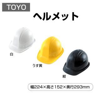 ヘルメット 頭保護 アメリカンモデル 軽量 フィット感 トーヨー 白 うす黄 紺 アメリカンモデル ABS製 帯電防止処理 軽量 軽い トーヨー TOYO NO170|ichibankanshop