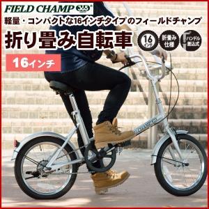 折りたたみ自転車 FIELD CHAMP365 FDB16 no72750 シルバー 16インチ 小型自転車 【代引不可】 同梱不可|ichibankanshop