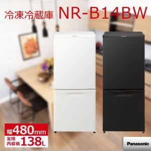 冷蔵庫 パナソニック 138L 2ドア 冷蔵冷凍庫 右開きNR-B14BW-Wマットバニラホワイト 代引不可 同梱不可|ichibankanshop