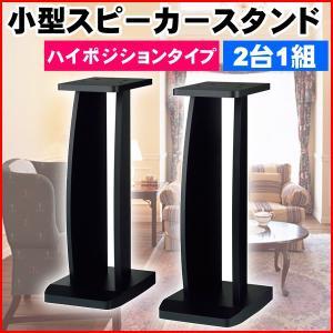 スピーカースタンド HAMILeX ハミレックス NX-B300T ハイポジションタイプ 高さ60cm 代引不可 同梱不可 ichibankanshop