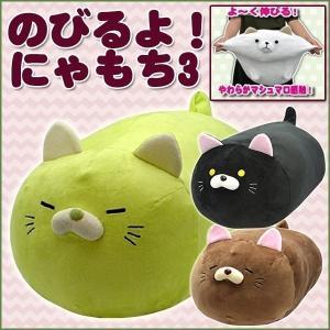 にゃもち3 クッション かわいい もちもち 猫 ねこ ネコ 動物 かわいい ドウシシャ|ichibankanshop