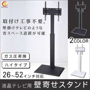 壁寄せスタンド ハイタイプ 26〜52インチ対応 ガススプリング昇降 OCF-550HG-BK ichibankanshop
