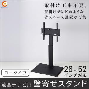 壁寄せスタンド ロータイプ 26〜52インチ対応 OCF-550L ichibankanshop