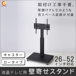 キャスター付きテレビスタンド ロータイプ 26〜52インチ対応 OCF-550L-CA ichibankanshop