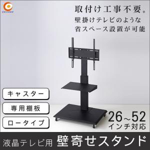 キャスター付きテレビスタンド ロータイプ 棚板付き 26〜52インチ対応 OCF-550L-CS ichibankanshop
