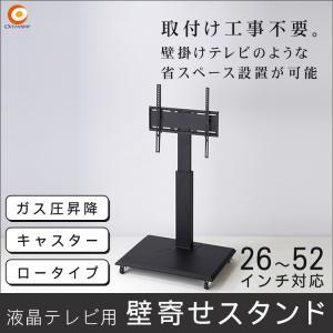 キャスター付きテレビスタンド ロータイプ 26〜52インチ対応 ガススプリング昇降 OCF-550LG-CA ichibankanshop