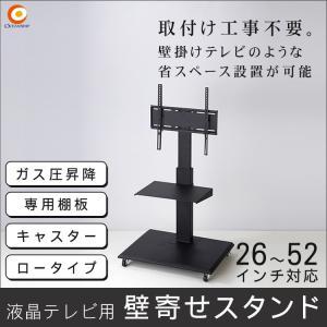 キャスター付きテレビスタンド ロータイプ 棚板付き 26〜52インチ対応 ガススプリング昇降 OCF-550LG-CS ichibankanshop