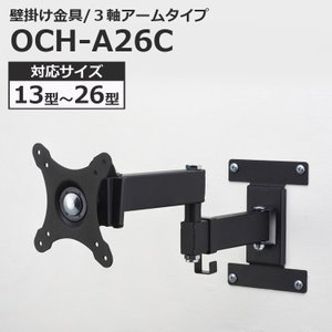 液晶テレビ用 壁掛け金具 アームタイプ 13〜26インチ対応 13型 26型 OCH-A26C 代引不可 同梱不可|ichibankanshop