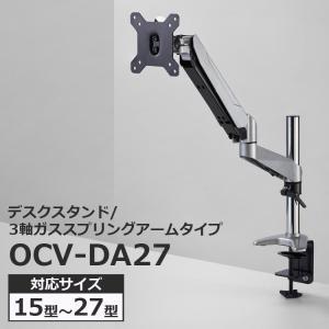 液晶テレビ用 デスクスタンド アームタイプ 15〜27インチ対応 15型 27型 ガススプリング機能付 OCV-DA27 代引不可 同梱不可|ichibankanshop