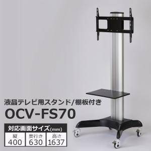 液晶テレビ用スタンド 棚板付き ディスプレイラック 37〜70インチ対応 OCV-FS70 代引不可 同梱不可|ichibankanshop