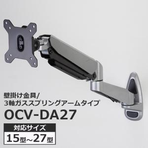 液晶テレビ用 壁掛け金具 アームタイプ 15〜27インチ対応 15型 27型 ガススプリング機能付 OCV-WA27 代引不可 同梱不可|ichibankanshop