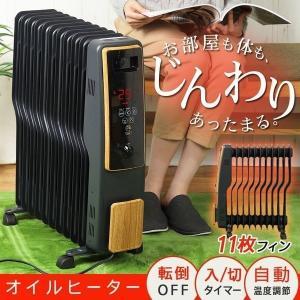 オイルヒーター S型 11枚フィン デジタル表示 木目調 1200W 700W 500W 室温設定 ...