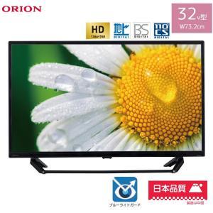 液晶テレビ 日本品質 32インチ 32V型 地上デジタル BS・110度CSデジタル ハイビジョン ブルーライトガード 録画機能搭載 ORION オリオン OL32WD200 ichibankanshop