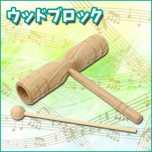 ウッドブロック 木製 簡単 楽器 演奏 KC OP-HWB01 ichibankanshop