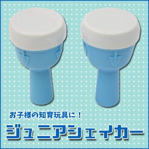ジュニアシェイカー 子ども 知育玩具 小型 プラスチック KC OP-JSH01/UBL ichibankanshop