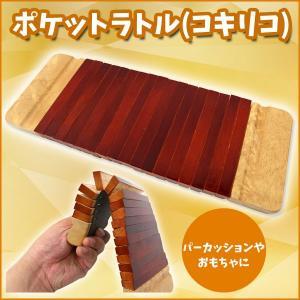 ポケットラトル コキリコ 木製 楽器 KC OP-KOKI01 ichibankanshop
