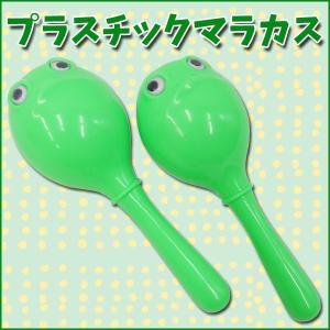 マラカス カエル 軽量 プラスチックマラカス 子ども 簡単 楽器 かわいい KC OP-MAF01|ichibankanshop