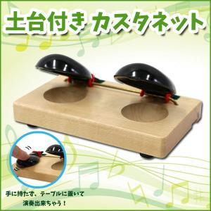 カスタネット 土台付 マレット テーブルに置いて演奏できる KC OP-TCA01 ichibankanshop