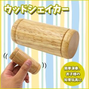 ウッドシェイカー 木製 楽器 簡単 演奏 おもちゃ 知育玩具 円柱型 KC OP-WSS01 ichibankanshop