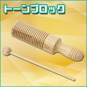 トーンブロック ギロ 木製 簡単 楽器 演奏 KC OP-WTB01 ichibankanshop