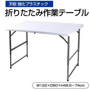 折りたたみテーブル 作業テーブル 天板 強化プラスチック 高さ調節可 アウトドア レジャー デスク シンプル 在宅ワーク リモートワーク デスクワーク OST-120 ichibankanshop