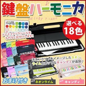 鍵盤ハーモニカ 32鍵盤 ハーモニカ カラフル 子供 入学祝 MELODY PIANO キーボード P3001-32K|ichibankanshop
