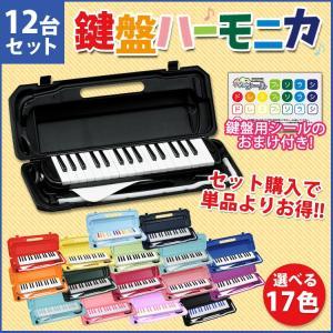 鍵盤ハーモニカ 12点セット KC メロディピアノ 色選べる まとめて割 ドレミファソラシール付き|ichibankanshop