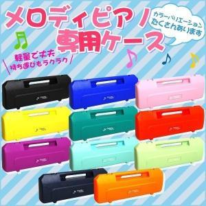 メロディーピアノ専用ケース 鍵盤ハーモニカ ケース KC P3001-CASE|ichibankanshop