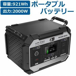 ポータブル電源 ボルトマジック メガ 本体 ポータブルバッテリー 大容量921Wh 出力2000W Volt magic ボルトマジック PB3000 【BHS】|ichibankanshop