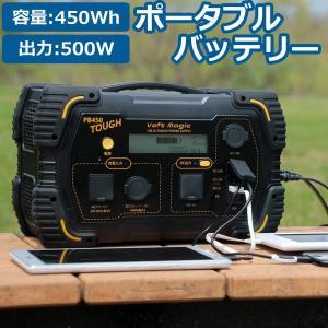 ポータブル電源 タフ 本体 ポータブルバッテリー 大容量450Wh 出力500W Volt magic PB450 【BHS】|ichibankanshop
