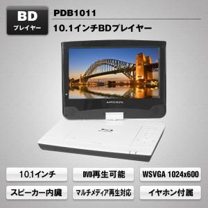 ブルーレイプレーヤー 10.1インチ DVD再生 WSVGA スピーカー内蔵 マルチメディア再生 イヤホン付属 MAXWIN PDB1011 ichibankanshop