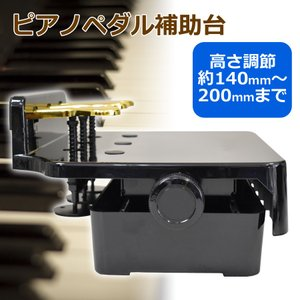 ピアノペダル補助台 グランドピアノ アップライトピアノ 電子ピアノ 高さ調整可能 KC PH-D|ichibankanshop