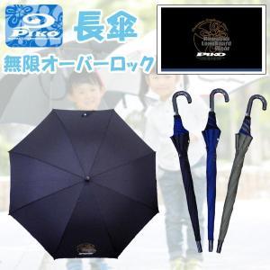 傘 長傘 PIKO 男児 ジャンプ傘 55cm 無地 PKO-180B 紺 送料無料|ichibankanshop