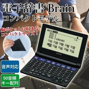 電子辞書 コンパクト 軽量 音声対応 胸ポケットに収まる Brain SHARP シャープ PW-NK1