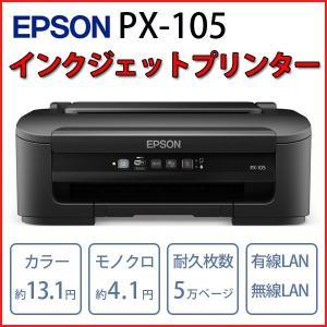 インクジェットプリンター EPSON PX-105 本体 印刷 インク A4 はがき ハガキ 年賀状 パソコン 周辺機器 USB 無線 小型 コンパクト 省スペース