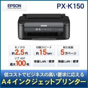 インクジェットプリンタ A4 EPSON エプソン 低コスト 印刷 PX-K150|ichibankanshop