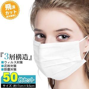 マスク 在庫あり 使い捨て 大人用 不織布マスク 三層構造 50枚入 ホワイト 白マスク ウイルス対策 フェイスマスク プリーツマスク RA3208-50he|ichibankanshop