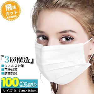 マスク 在庫あり 使い捨て 大人用 不織布マスク 三層構造 50枚入 2箱 (100枚) ホワイト 白マスク ウイルス対策 フェイスマスク プリーツマスク RA3208-50he|ichibankanshop