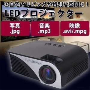 LEDプロジェクター 家庭用 本体 明るい 三脚に取り付け可能 寝ながら鑑賞 30〜120インチ RAMASU RA-P1200|ichibankanshop