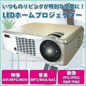 プロジェクター 本体 LED 家庭用 明るい 30〜120インチ RAMASU RA-P2000|ichibankanshop