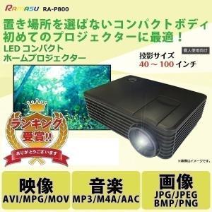 プロジェクター LED 小型 本体 家庭用 明るい コンパクト 軽量 簡単接続 40〜100インチ  RAMASU RA-P800|ichibankanshop